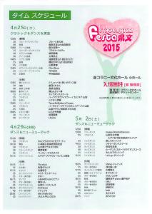 festa2015_ページ_2