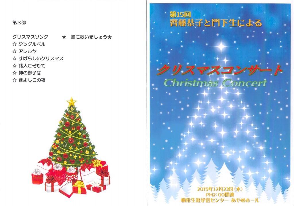 2015年12月23日斉藤恭子プログラム_ページ_1
