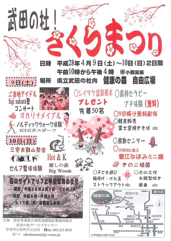 武田の杜さくら祭りH28_ページ_2