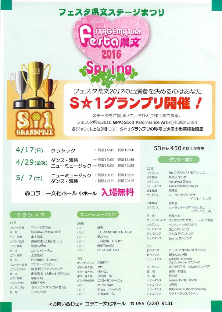 県文festa H28 Spring