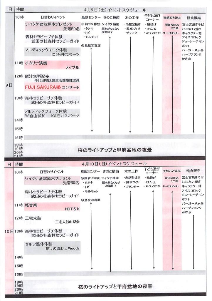 武田の杜さくら祭りH28_ページ_1